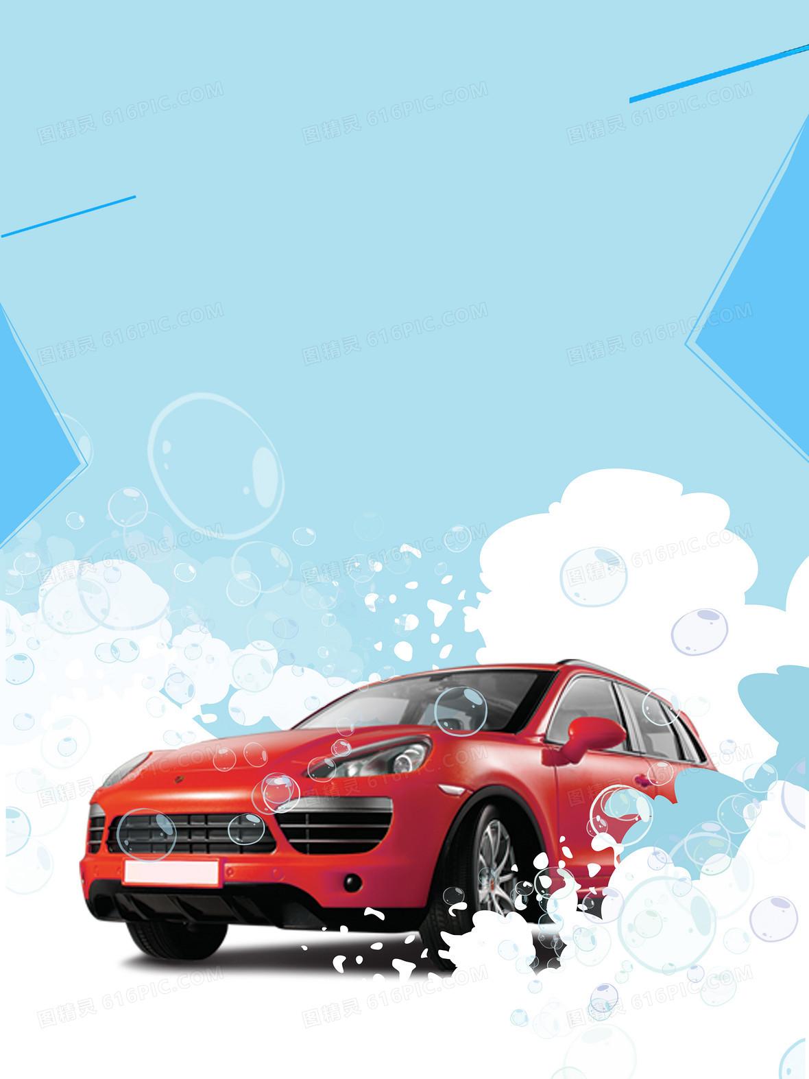 蓝色简约汽车美容海报背景素材