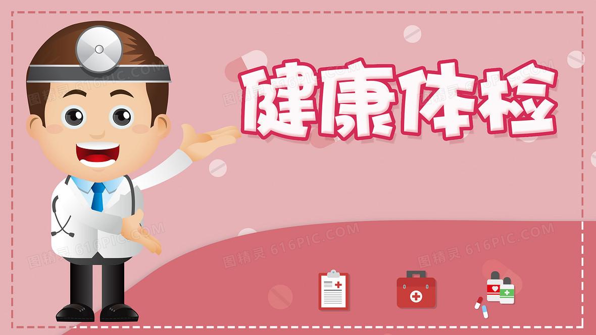 粉红色卡通医生定期体检海报背景素材