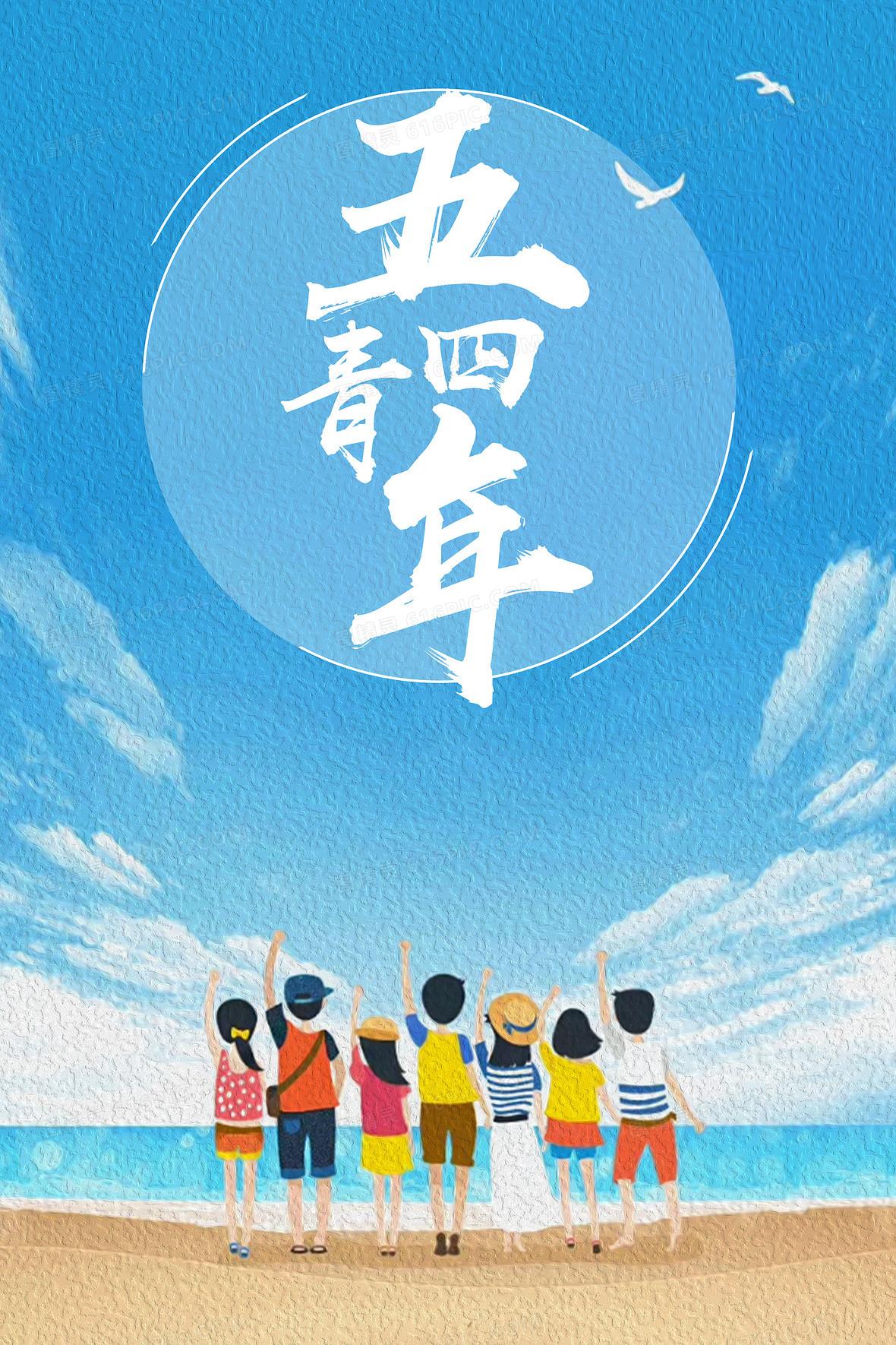 蓝色手绘五四青年节海报