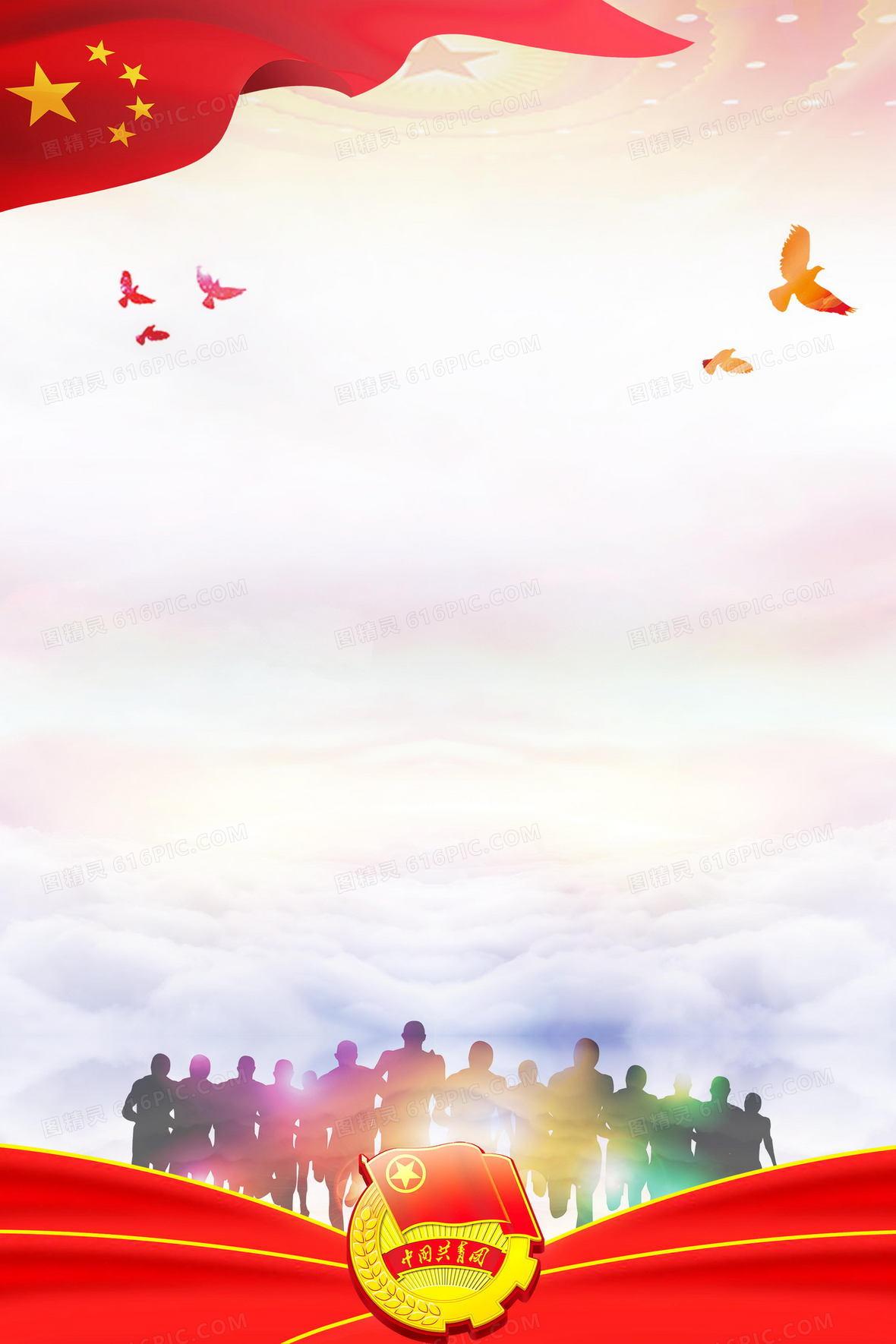 无奋斗不青春五四青年节背景素材