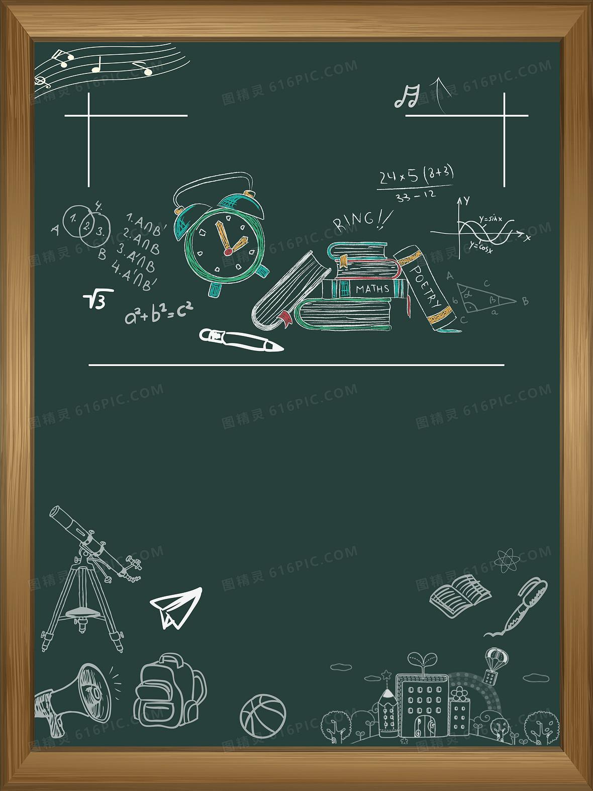 黑板教师节海报背景素材