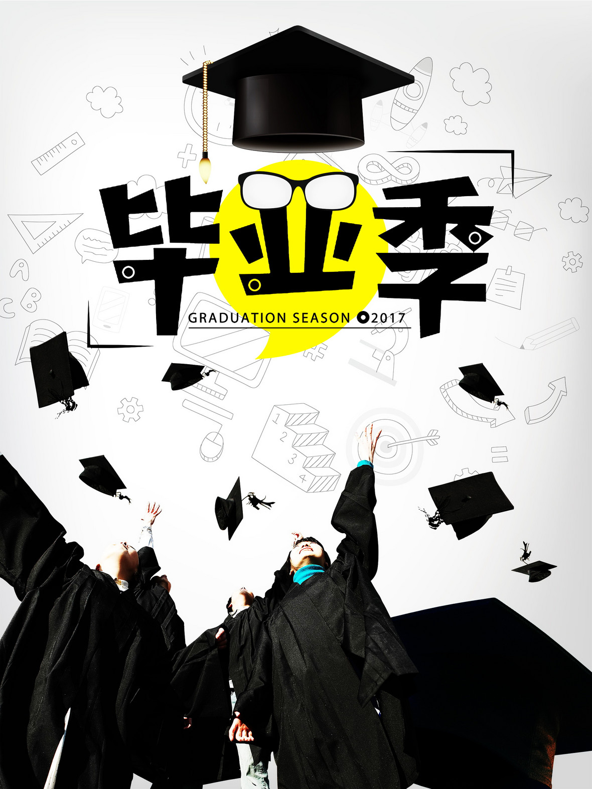 青春毕业季素材海报