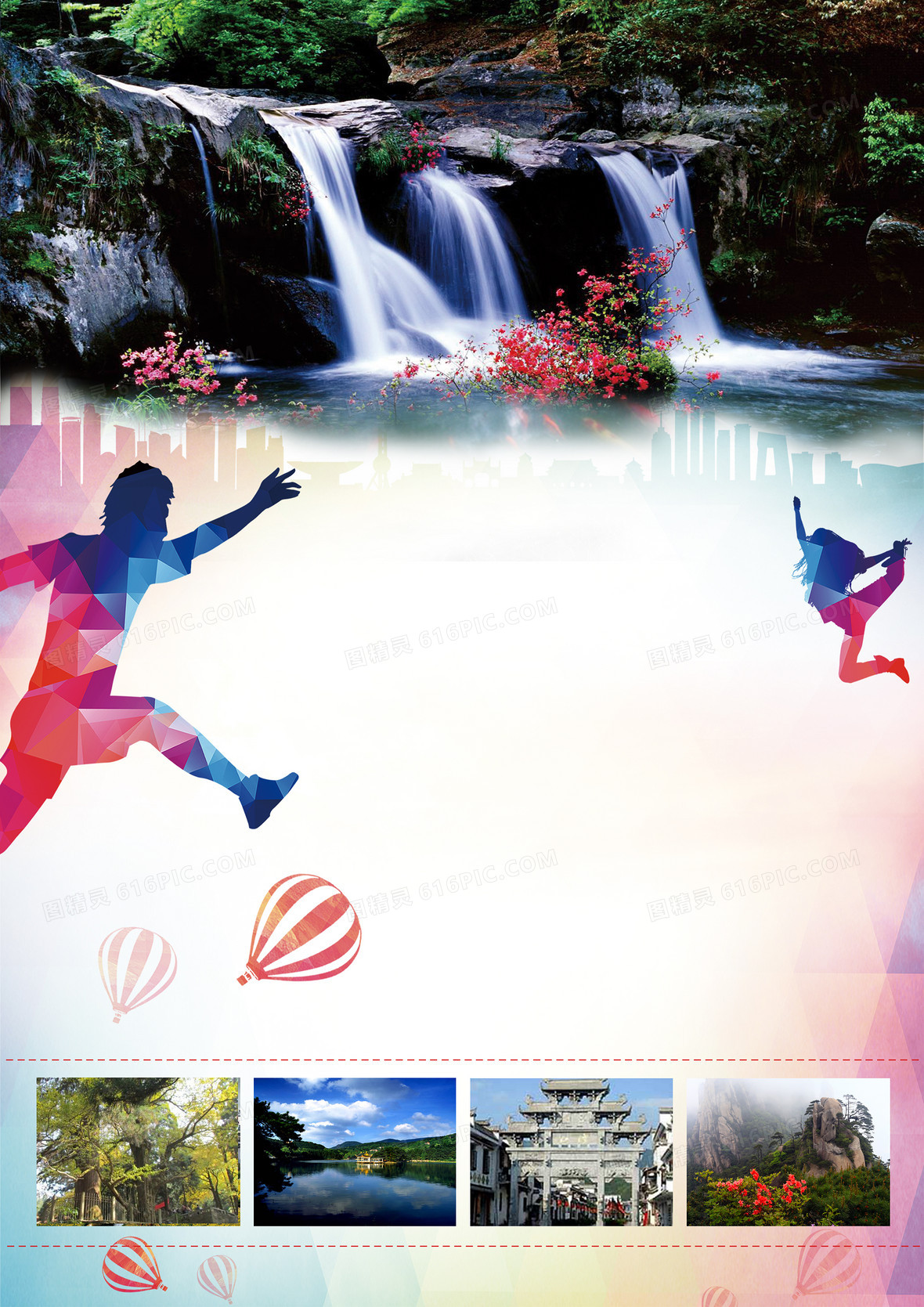 江西山水风景旅游广告海报背景素材