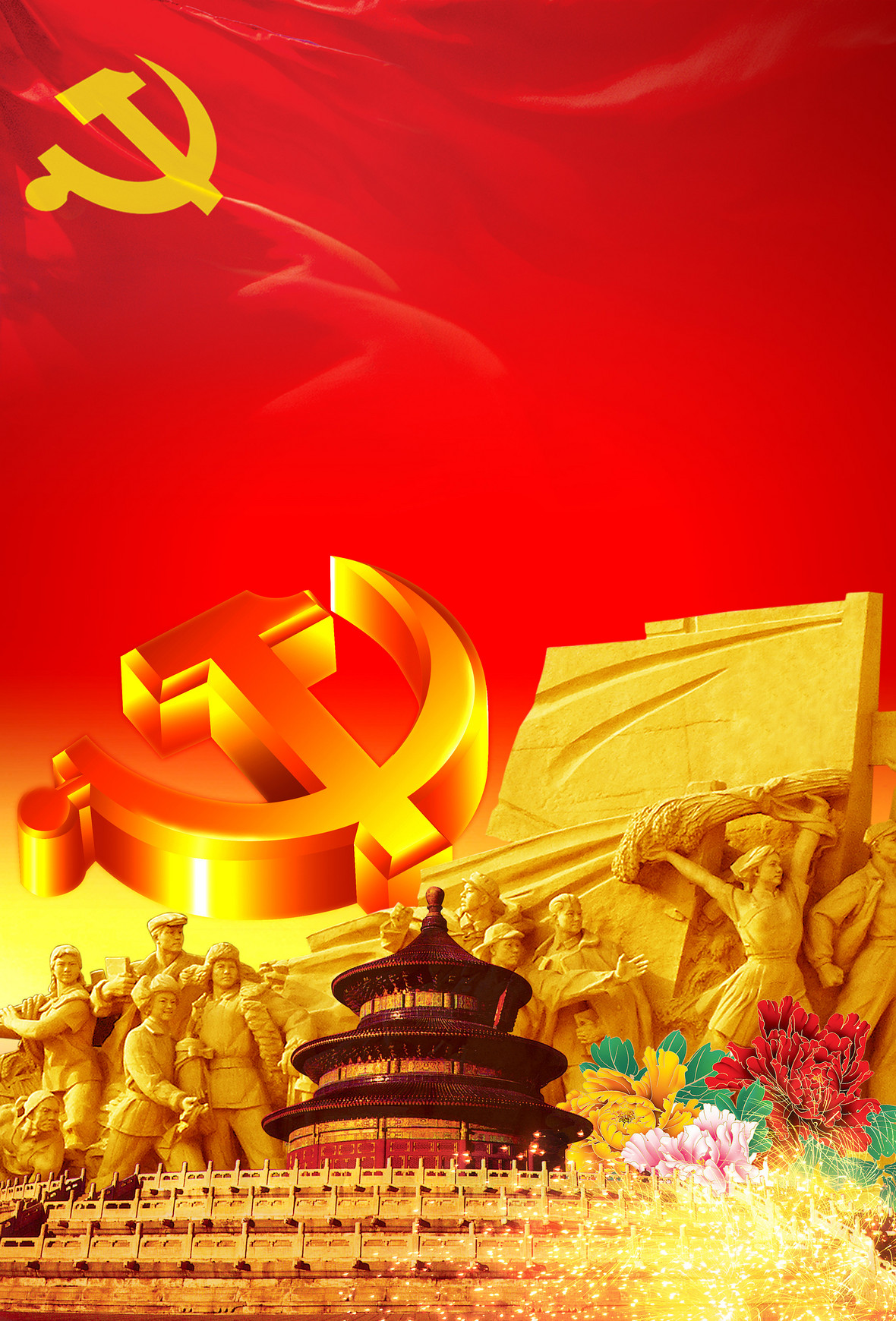 中国共产党建党周年海报背景素材