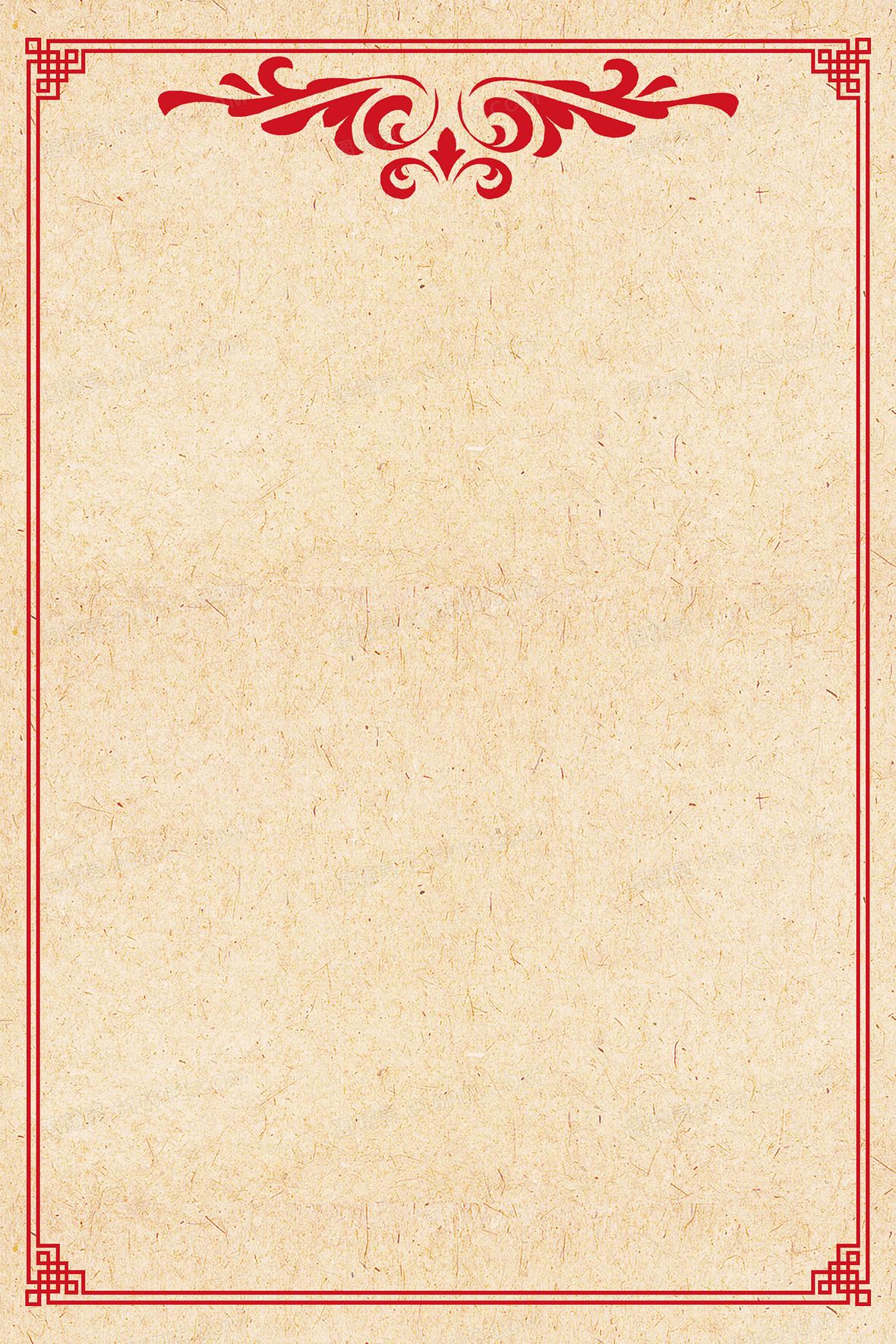 红色简约中国风创意年味背景