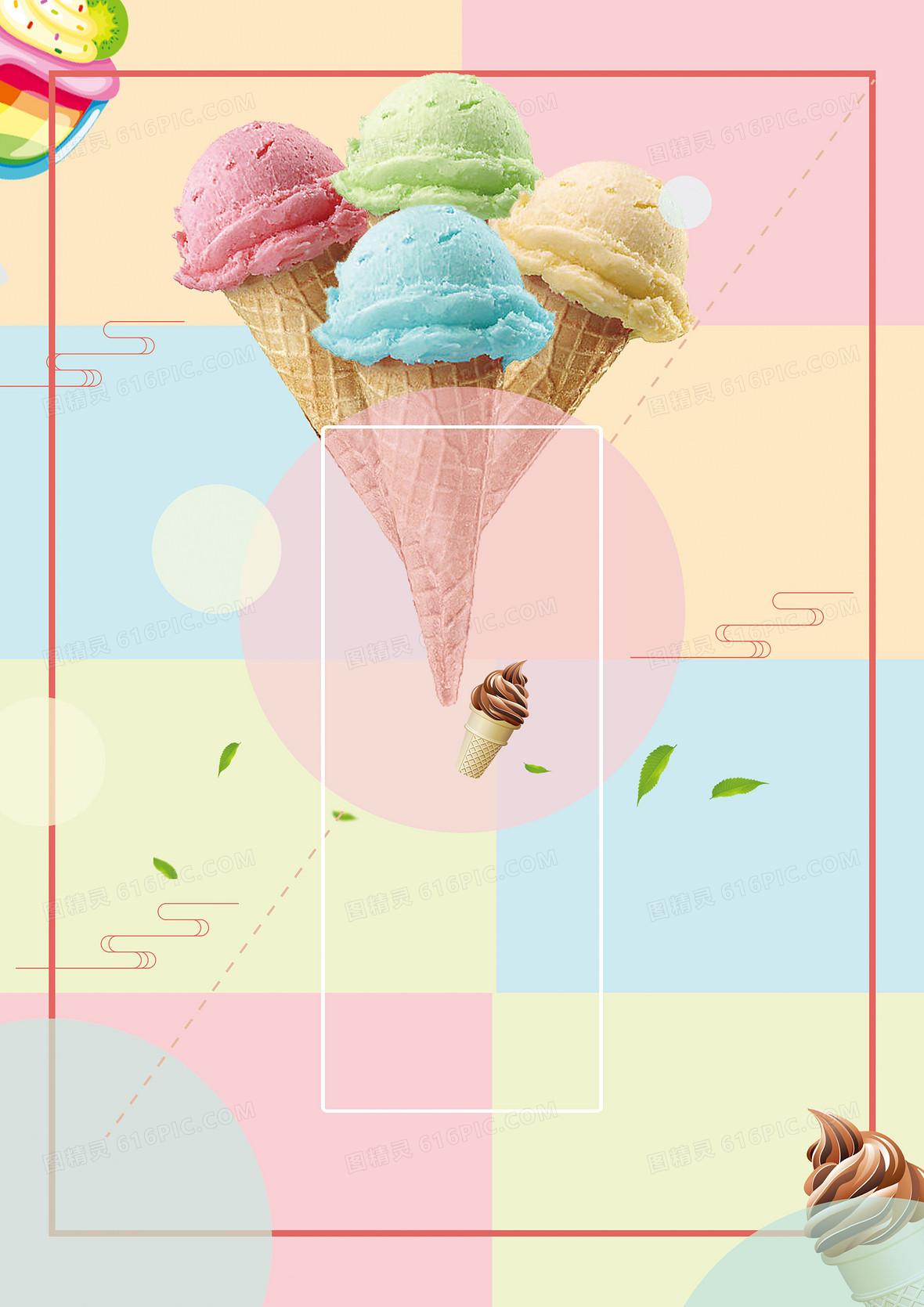 甜美简约冰激凌冷饮海报背景素材