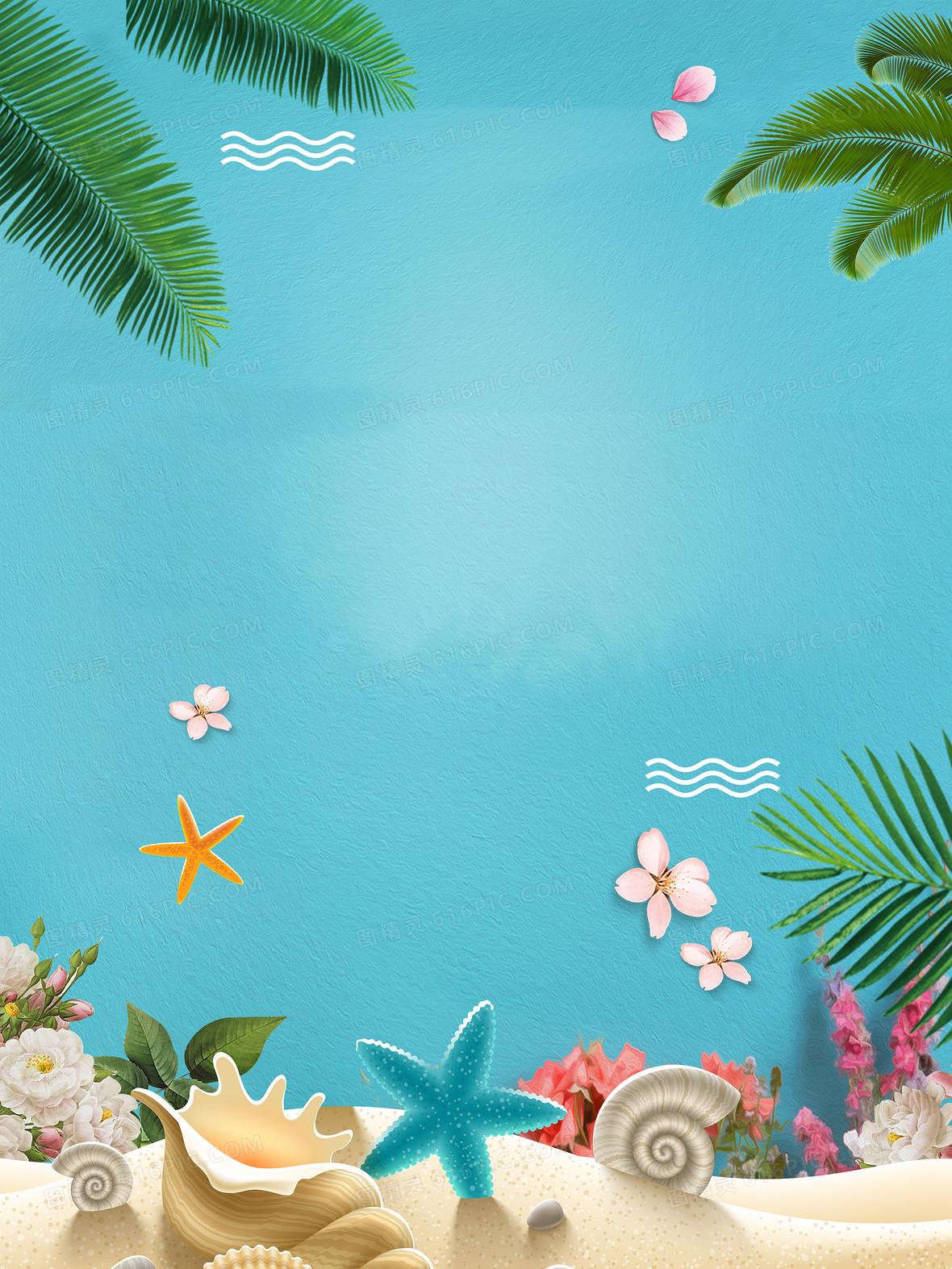 夏季新品上市宣传海报背景素材