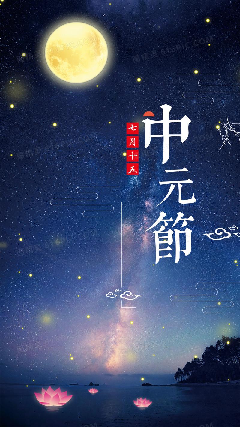 中元节传统节日背景素材