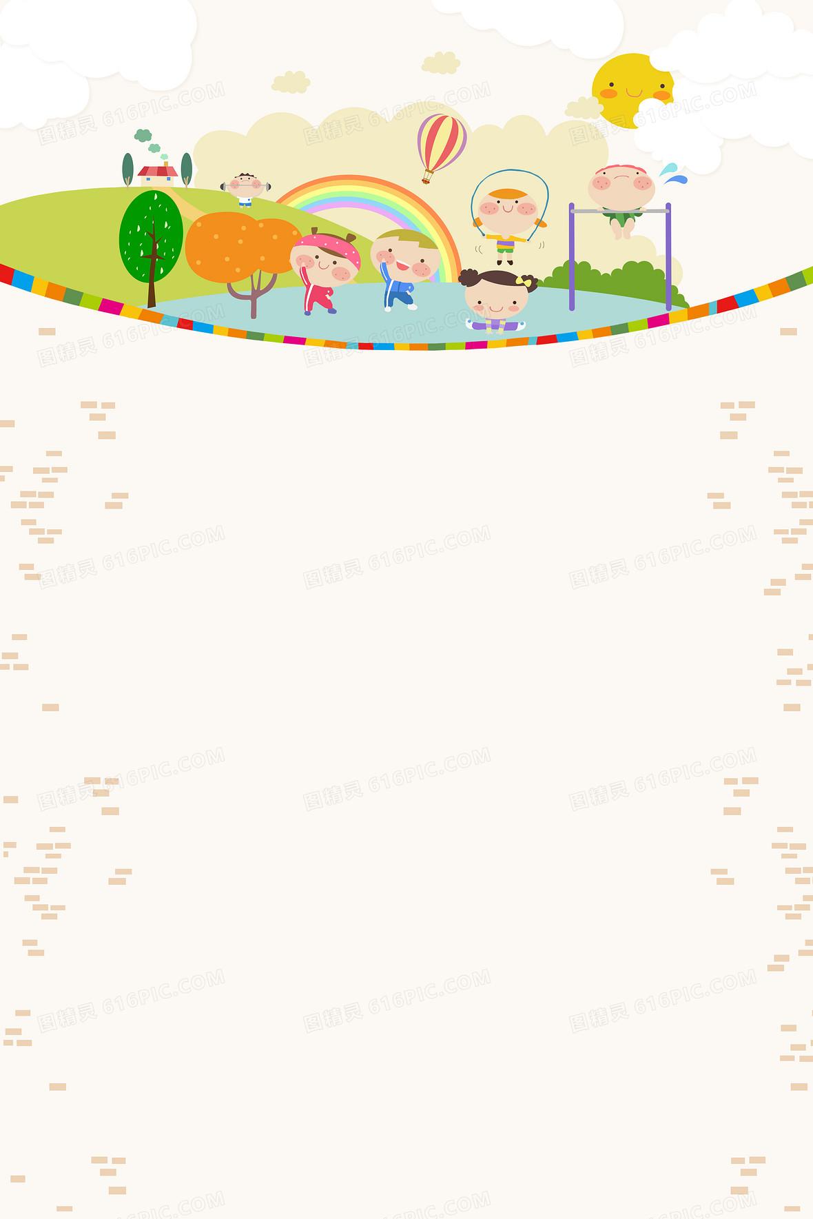 原創手繪幼兒園兒童運動卡通海報背景