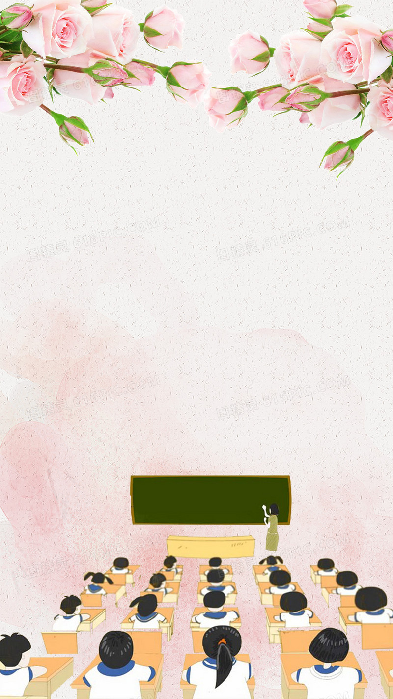 简约小清新教师节狂欢h5背景素材