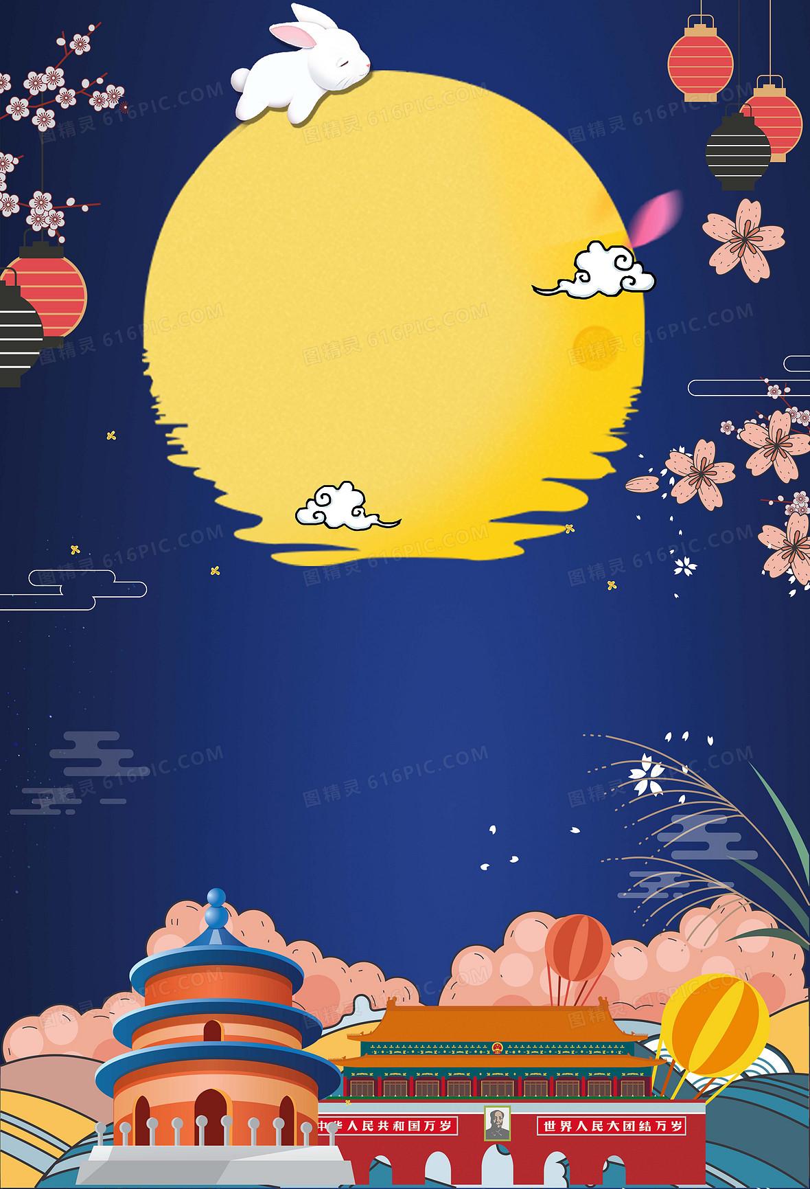 卡通手绘迎中秋庆国庆促销海报