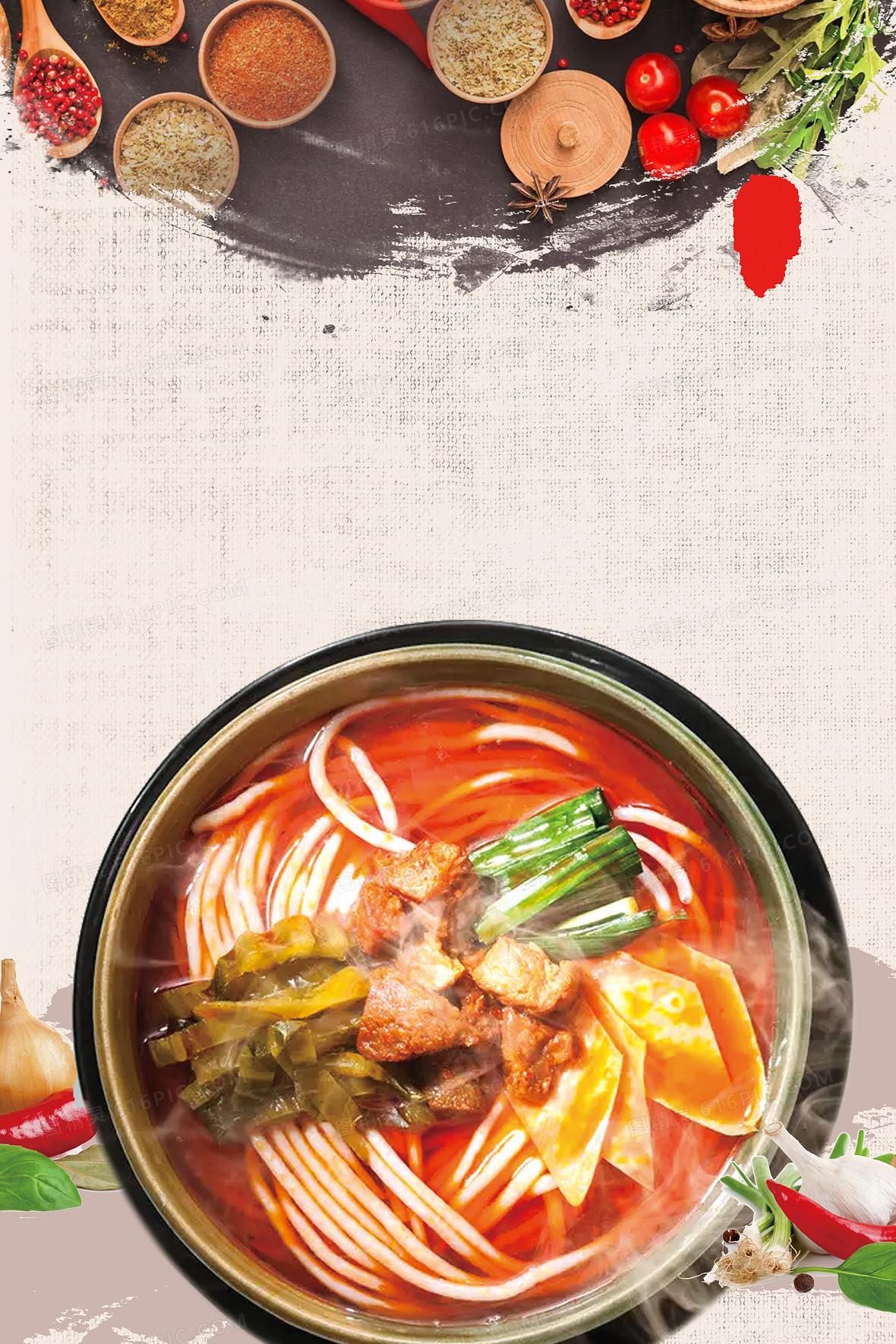 牛肉米线餐饮广告海报背景素材