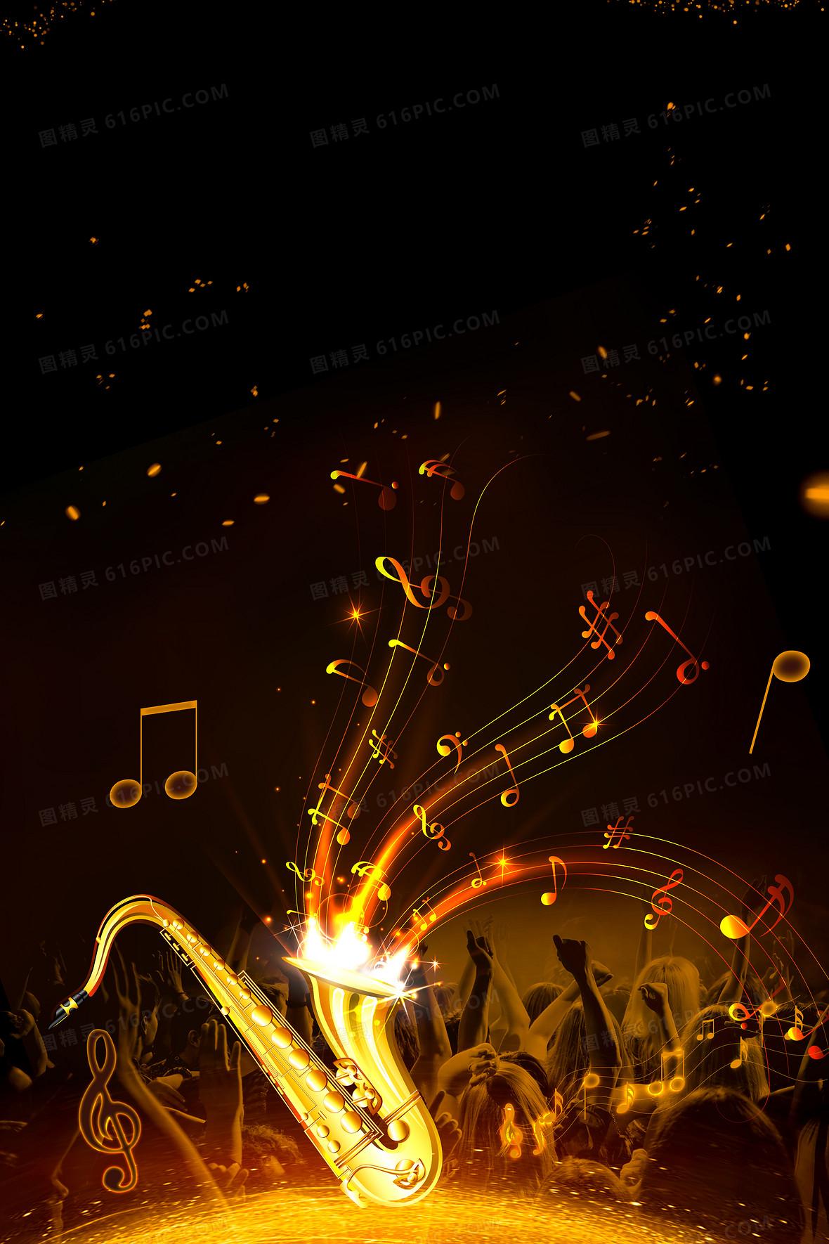 音乐节海报背景素材