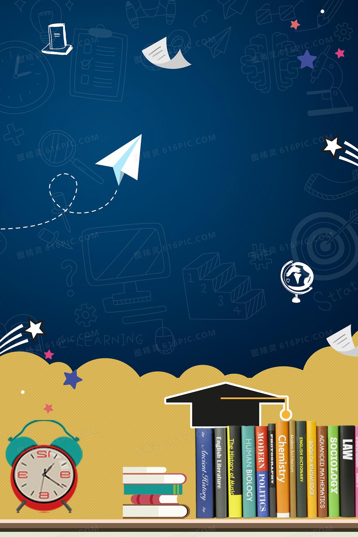 开学季学习用品黑板广告背景素材背景图片下载_4785x