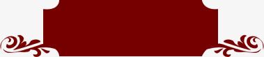 深色中国风古典花纹标题栏