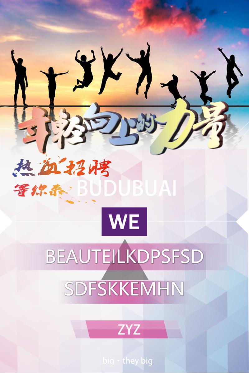 青春励志招聘海报图片免费下载_高清png素材_图精灵