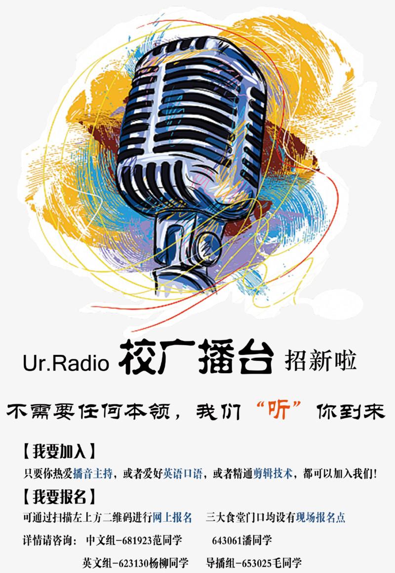 校广播台招新啦招聘海报图片免费下载_高清png素材_图