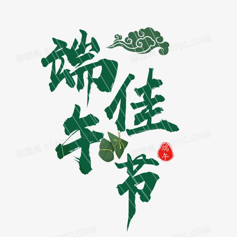 创意绿色端午节端午佳节字体设计