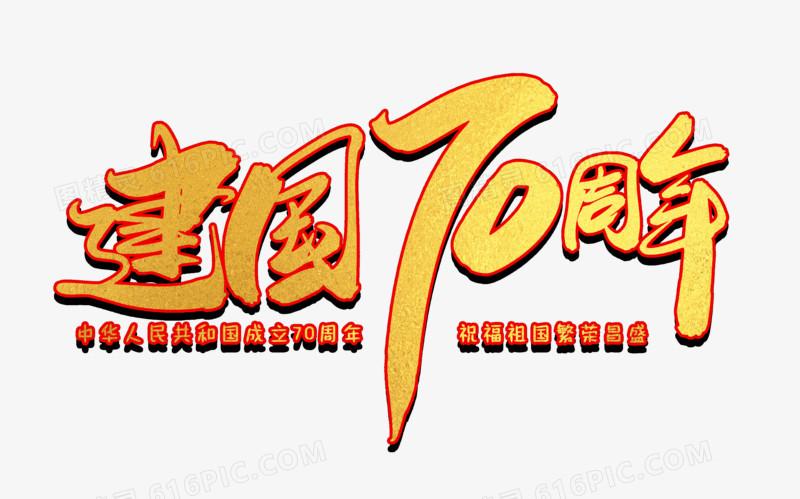 建国70周年创意毛笔字设计