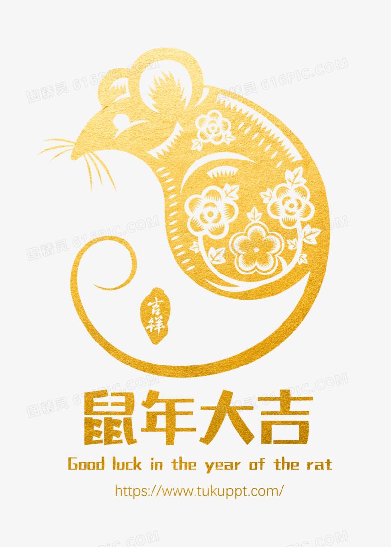 2020剪纸鼠年金色创意元素