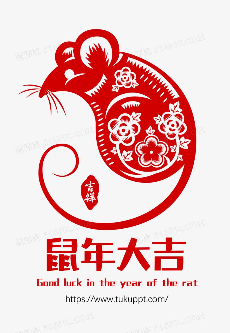 2020剪纸鼠年老鼠创意元素