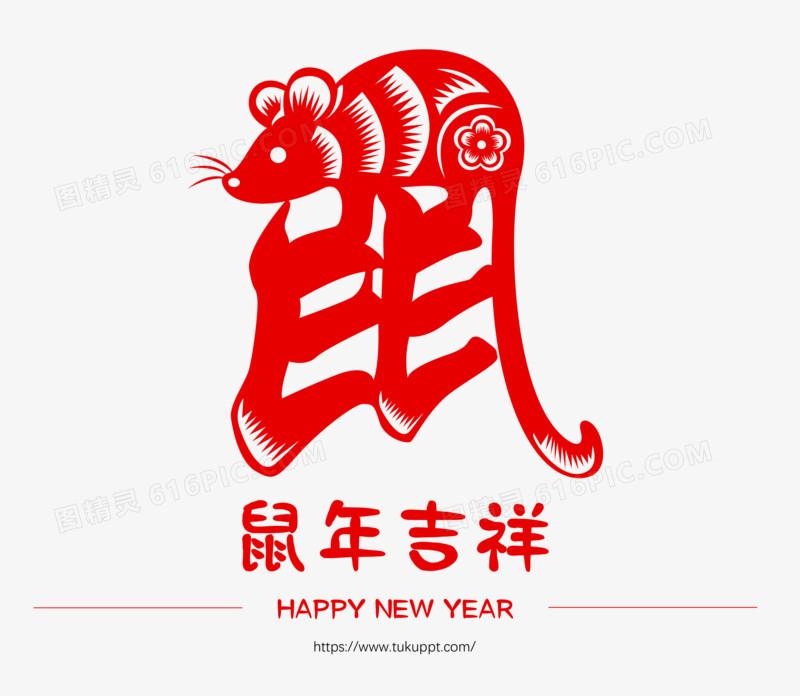 2020鼠年吉祥创意剪纸风元素