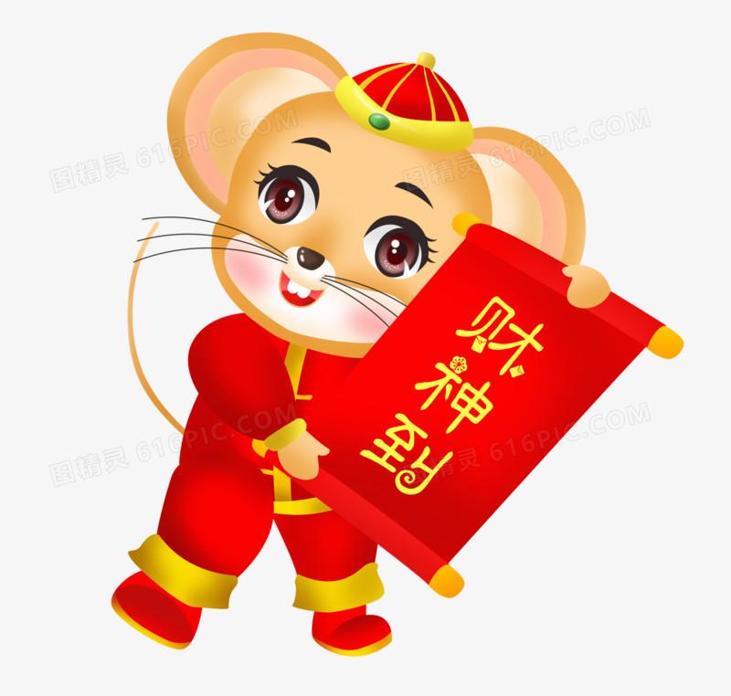 鼠年之手绘卡通鼠宝宝拿着卷轴恭贺财神到