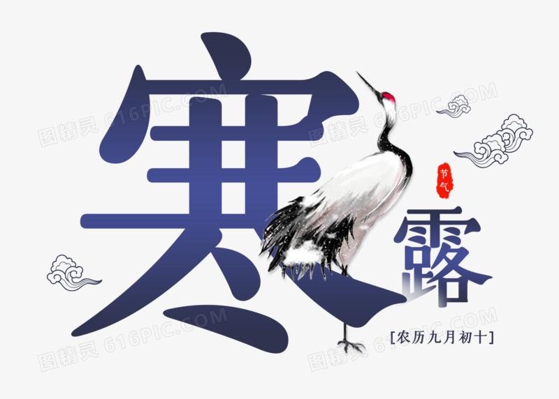中国风节气寒露艺术字