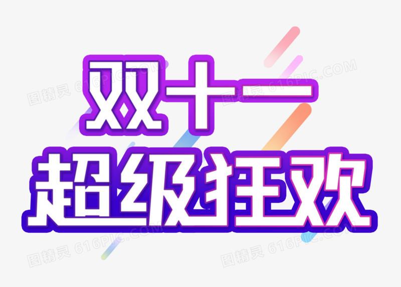 蓝紫色渐变双十一超级狂欢节艺术字