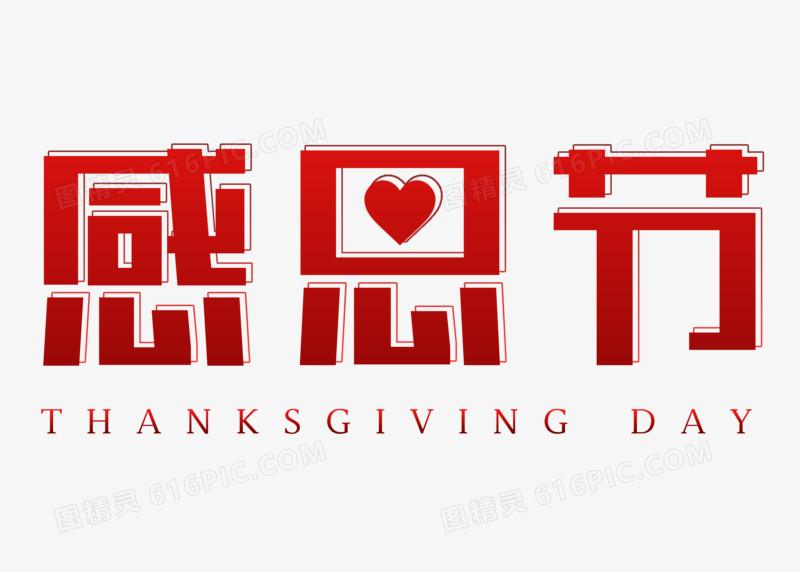 红色简约爱心感恩节艺术字设计