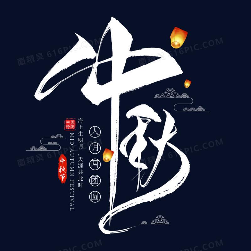 中秋中秋节白色毛笔艺术字