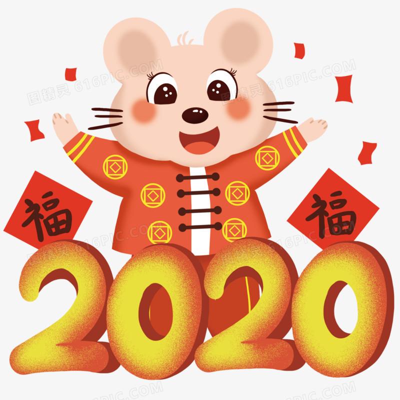 鼠年二零二年卡通老鼠素材