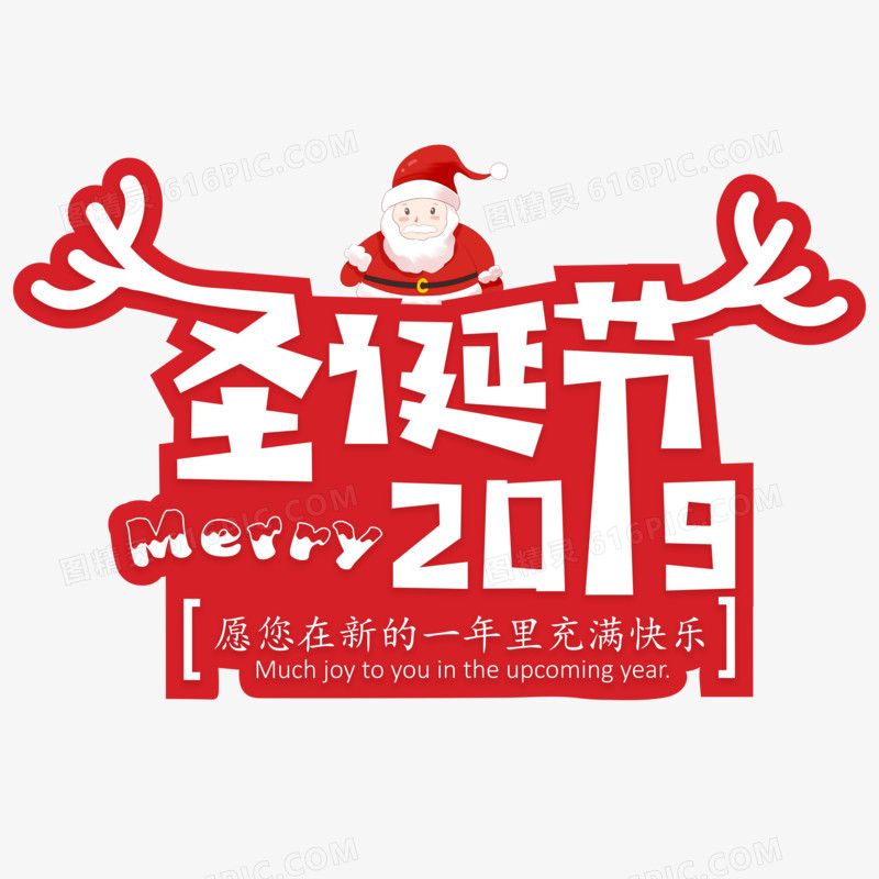 卡通创意圣诞节2019字体设计