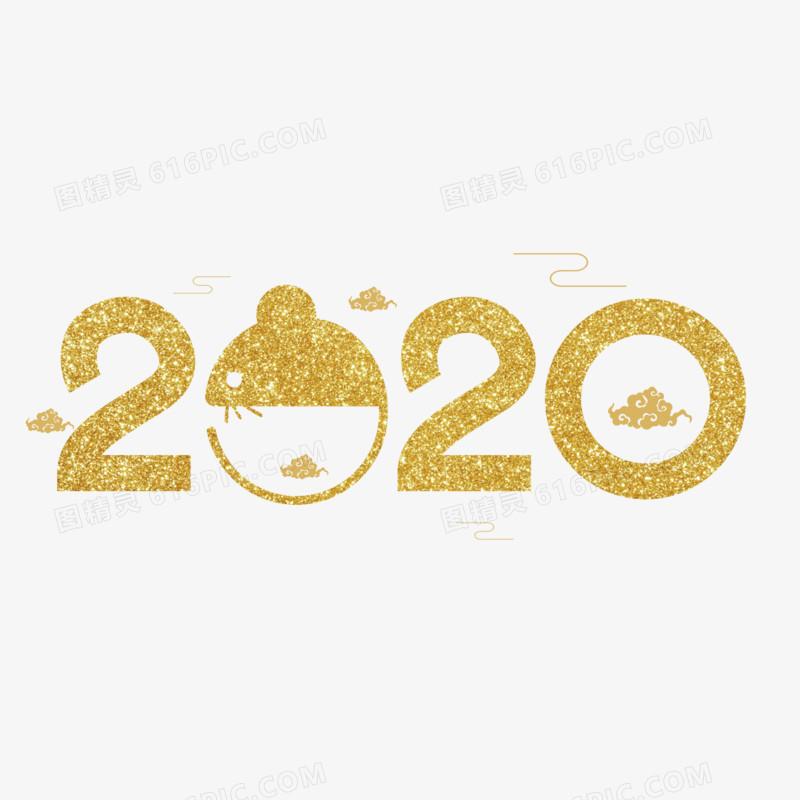 卡通艺术字2020素材