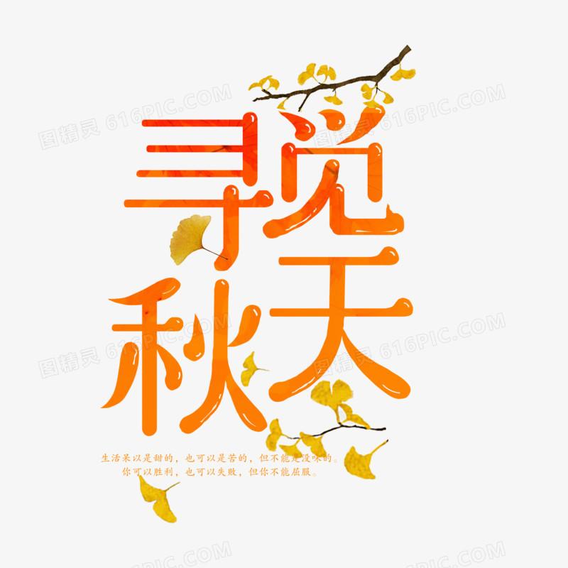 创意唯美寻觅秋天字体设计