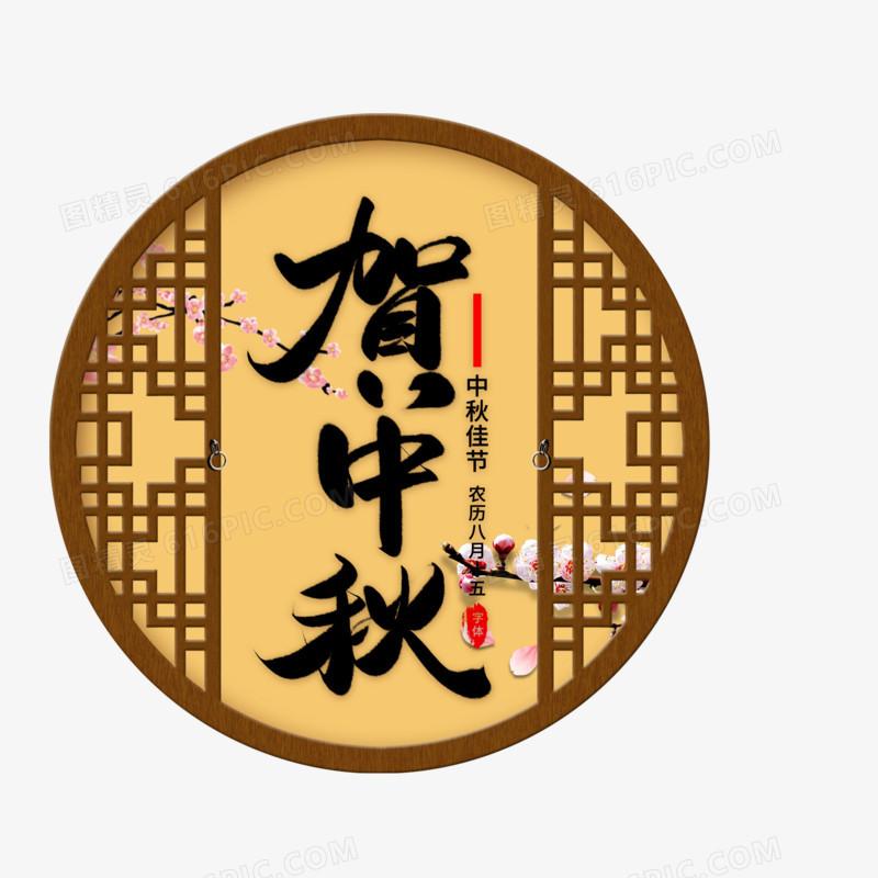 古典创意中秋节设计元素