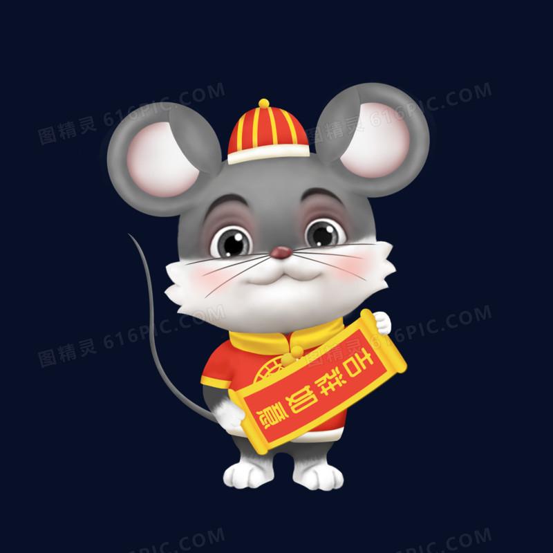 鼠年创意手绘卡通吉祥如意鼠
