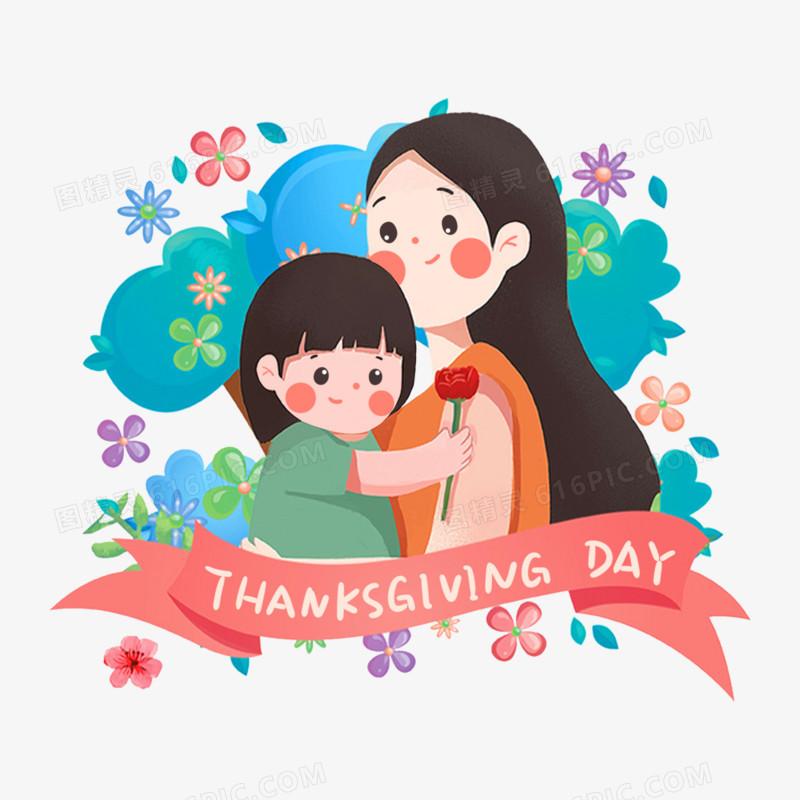 感恩节卡通手绘给妈妈送花元素