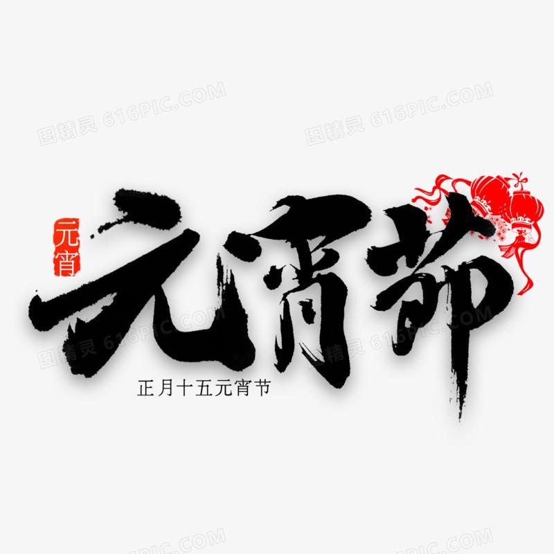元宵节中国风艺术字
