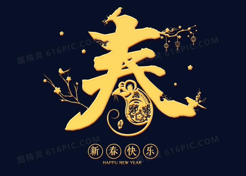中国风金色鼠年新春快乐合成元素