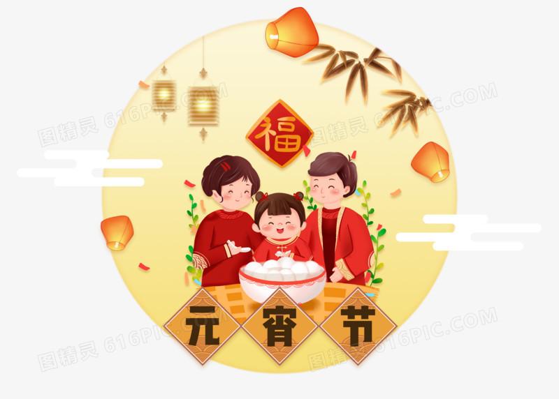 卡通中国风元宵节合成元素