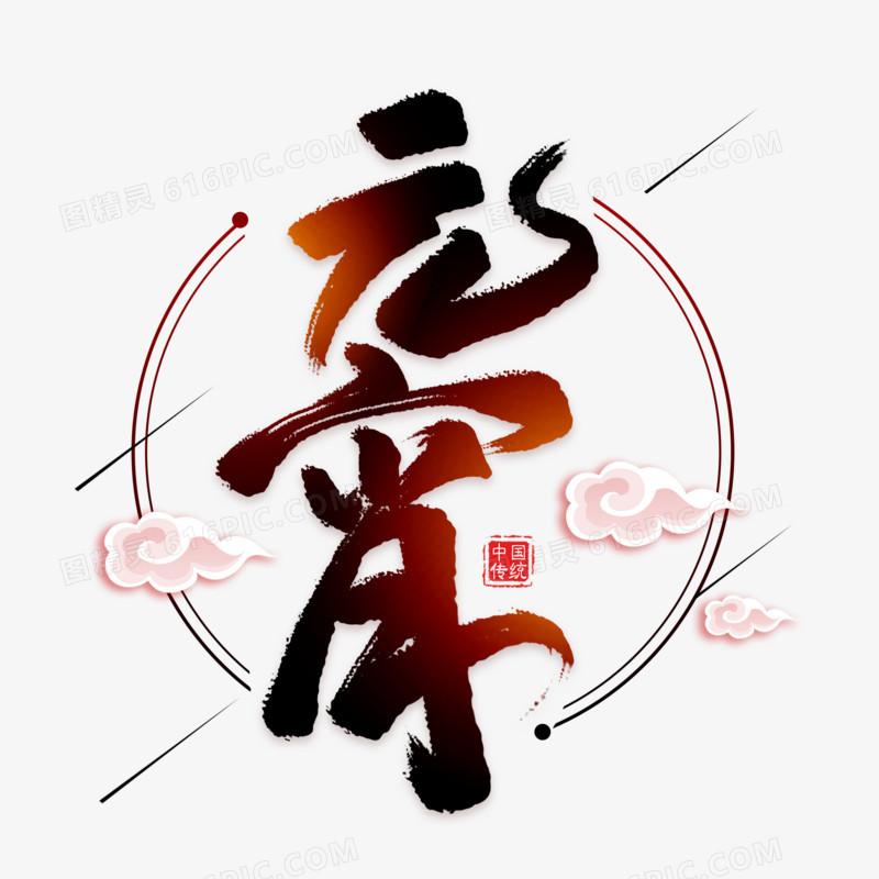 元宵节日毛笔艺术字