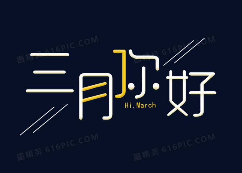 创意三月你好字体设计