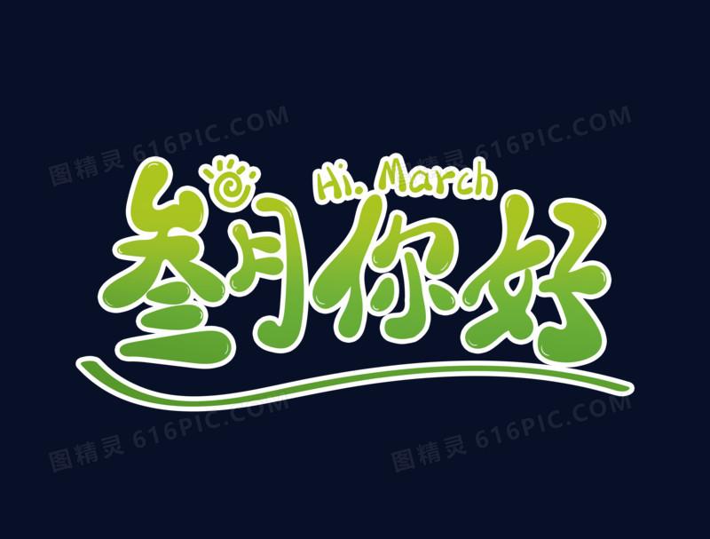 绿色叁月你好字体设计