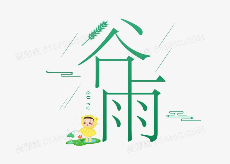 绿色简约谷雨艺术字设计