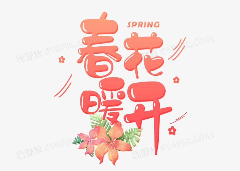 粉色卡通春暖花开艺术字