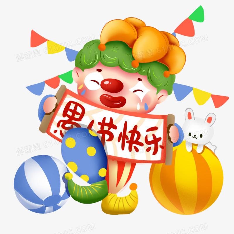 愚人节可爱小丑人物拿招牌