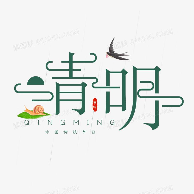 清明节创意艺术字