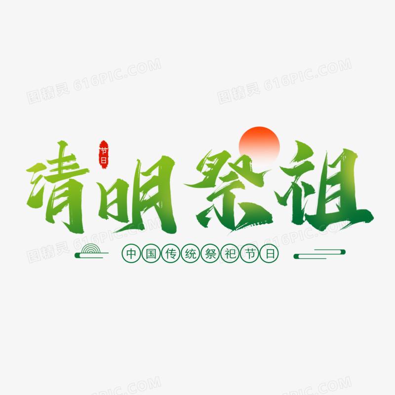 清明祭祖艺术字
