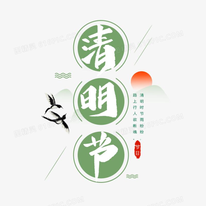 清明节节日毛笔艺术字